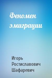 Игорь Шафаревич - Феномен эмиграции