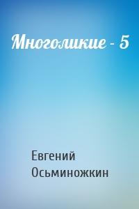 Многоликие - 5