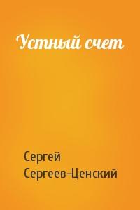 Сергей Сергеев-Ценский - Устный счет