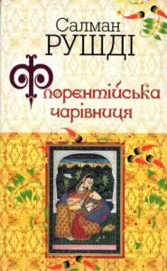 Салман Рушді - Флорентійська чарівниця