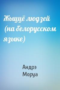 Жыццё людзей (на белорусском языке)