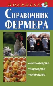 Справочник фермера