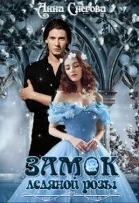 Замок ледяной розы. Книга 2