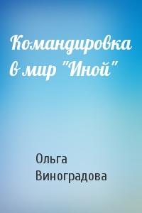 """Командировка в мир """"Иной"""""""
