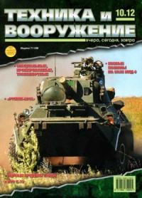 Техника и вооружение 2012 10