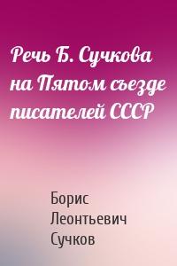 Речь Б. Сучкова на Пятом съезде писателей СССР