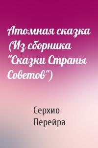 """Атомная сказка (Из сборника """"Сказки Страны Советов"""")"""