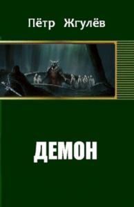 Пётр Жгулёв - Демон