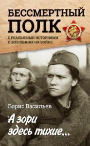 А зори здесь тихие… «Бессмертный полк» среальными историями о женщинах на войне