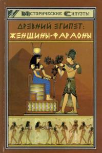 Древний Египет. Женщины-фараоны