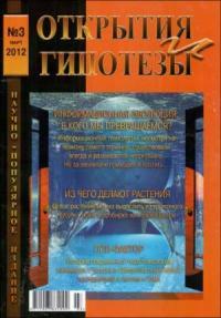 Журнал «ОТКРЫТИЯ И ГИПОТЕЗЫ», 2012 №3