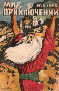 Мир приключений, 1928 № 08