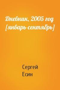 Дневник, 2005 год [январь-сентябрь]