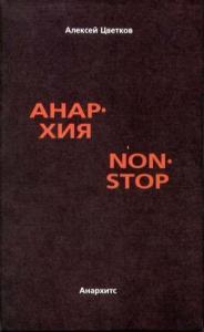 Анархия non stop