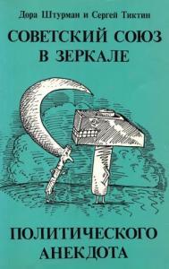 Советский Союз в зеркале политического анекдота