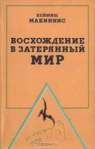 Хеймиш Макиннис - Восхождение в затерянный мир