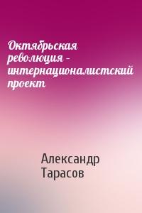 Октябрьская революция – интернационалистский проект