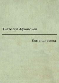 Анатолий Афанасьев - Командировка