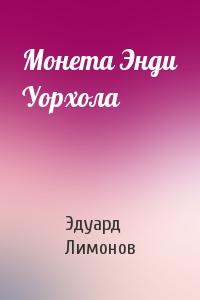 Эдуард Лимонов - Монета Энди Уорхола