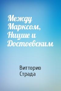 Между Марксом, Ницше и Достоевским