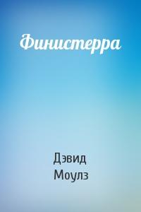 Дэвид Моулз - Финистерра