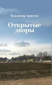 Владимир Аристов - Открытые дворы. Стихотворения, эссе