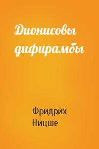 Дионисовы дифирамбы