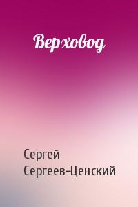 Сергей Сергеев-Ценский - Верховод