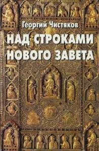 Георгий Чистяков - Над строками Нового Завета