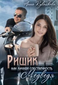 """Кувайкова Анютка - """"Ришик или Личная собственность медведя"""""""