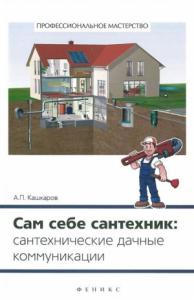 Андрей Кашкаров - Сам себе сантехник