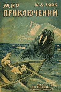 Мир приключений, 1926 № 04