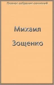 Полное собрание сочинений Зощенко в одной книге