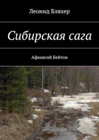 Сибирская сага. Афанасий Бейтон