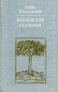 Библейские сказания (Изд. 4-е)