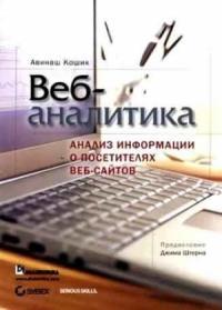 Веб-аналитика: анализ информации о посетителях веб-сайтов