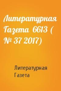 Литературная Газета  6613 ( № 37 2017)