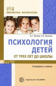Психология детей от трех лет до школы в вопросах и ответах