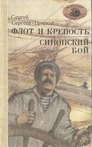 Сергей Сергеев-Ценский - Флот и крепость