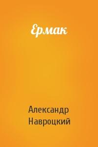 Александр Навроцкий - Ермак