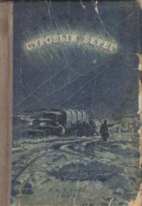 Иван Кратт - Суровый берег