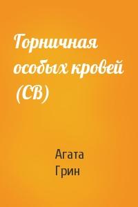 Горничная особых кровей (CB)