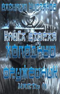Василий Чистяков - Холодный оружейник_2 часть II