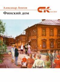 Александр Ломтев - Финский дом