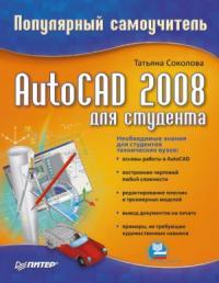 Татьяна Соколова - AutoCAD 2008 для студента: популярный самоучитель