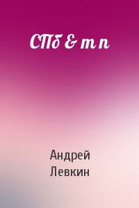 СПб & т п