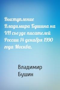 Выступление Владимира Бушина на VII съезде писателей России 14 декабря 1990 года Москва.