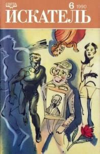 Искатель. 1990. Выпуск №6