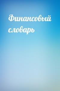 - Финансовый словарь