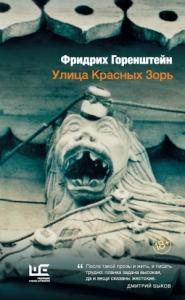 Улица Красных Зорь (сборник)